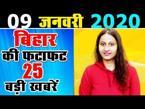 Daily Bihar today news of all Bihar districts video in Hindi.Smart city,Panchayat, CAA,BJP,JDU.