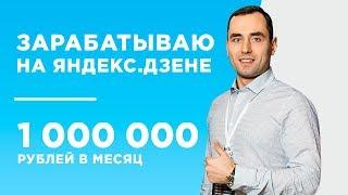 ЗАРАБАТЫВАЕТ НА ЯНДЕКС.ДЗЕНЕ 1 000 000 РУБ. В МЕС. - КЕЙС - АНТОН ШИЛКОВ