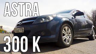 Opel Astra H - легенда или просто обычное бу авто? Автообзор, автоподбор или простой тест драйв.