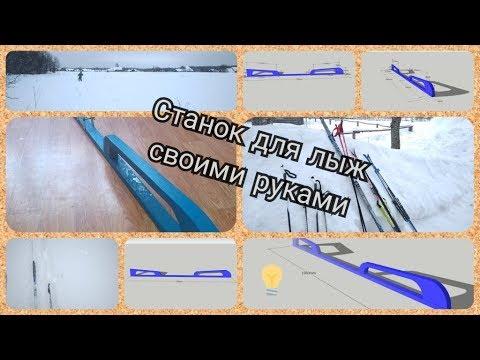 Тиски для лыж своими руками