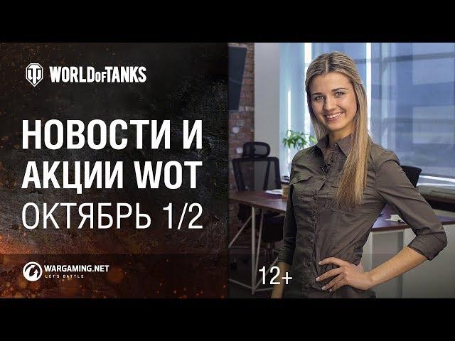 Новости и акции WoT - Октябрь 1\2