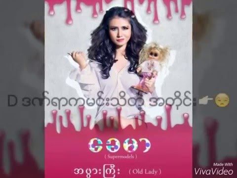 Thit Sar Pouk(သစၥာေဖာက္)-Khay Mar,Misandi with lyrics