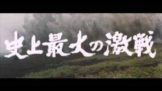 BATTLE OF OKINAWA 激動の昭和史 沖縄決戦 - Original Trailer