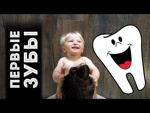 Первые зубы | Как понять? Когда ждать? Как помочь малышу?