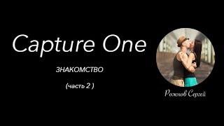 Capture One Часть 2. Capture One Pro или Lightroom