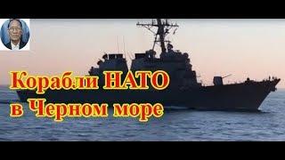 Корабли НАТО собираются зайти в Черное море l Толя ДоНгуенТхиеу
