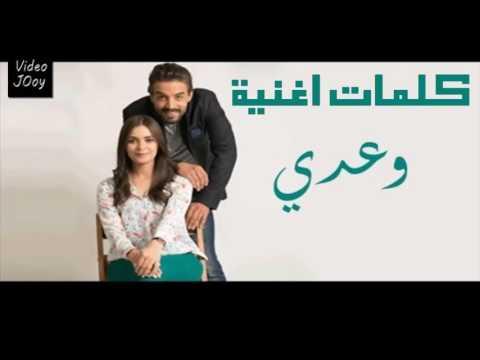 كلمات اغنية مسلسل وعدي الحزينة 2016 // Paroles Music Film Waadi Wa3di
