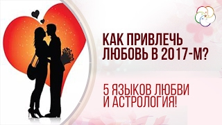 Как привлечь Любовь в 2017-м году? 5 Языков Любви и Астрология/Наталья Пугачева