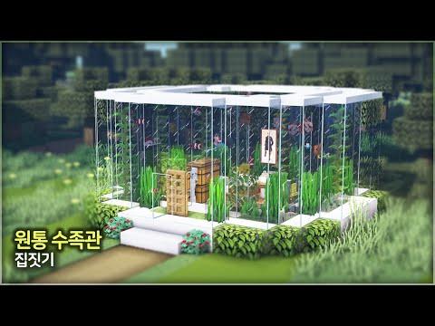 ⛏ 마인크래프트 야생 건축 강좌 :: 🐠 원기둥 모양 수족관 집짓기 🐟