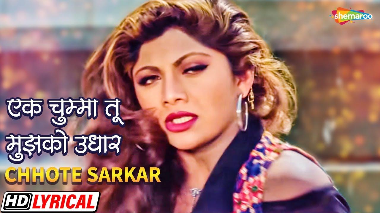 एक चुम्मा तू मुझको उधार देईदे | शिल्पा शेट्टी | गोविंदा | Chhote Sarkar - HD Lyrical | 90s Hit Song