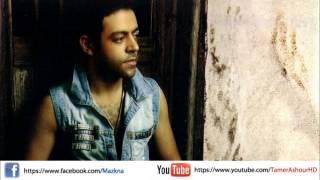 اغنية تامر عاشور - انت مين بيصدقك | Tamer Ashour - Enta Meen Beysd2ak