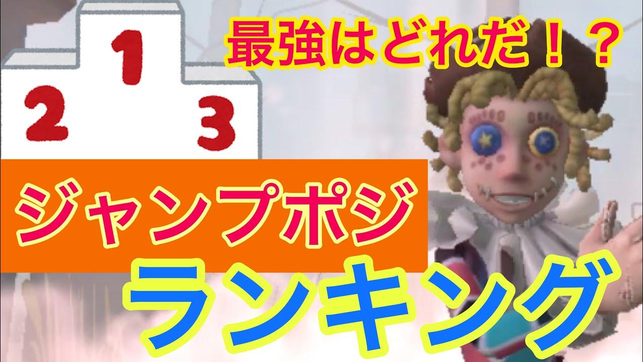 【第五人格 曲芸師】ぽっぽろぽーが選ぶジャンプポジランキングとおすすめポジ紹介!実際のチェイス動画あり