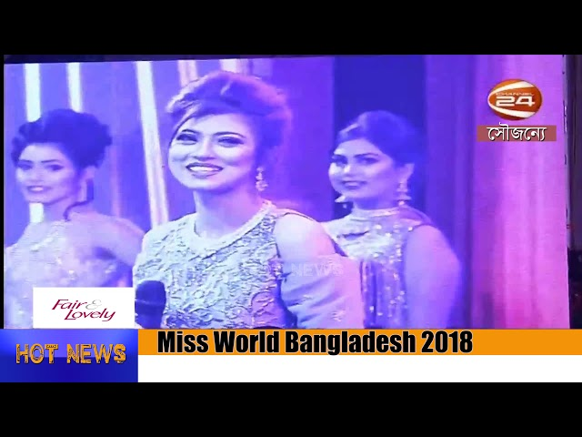 ??? ???????? ???????? ???? | ????????? ?? | Channel 24 report ? Miss World Bangladesh 2018