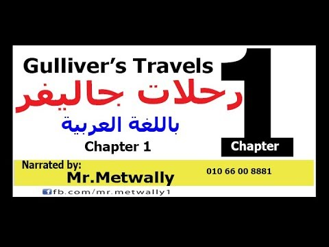 قصة جليفر عربي 1 - تانية ثانوي