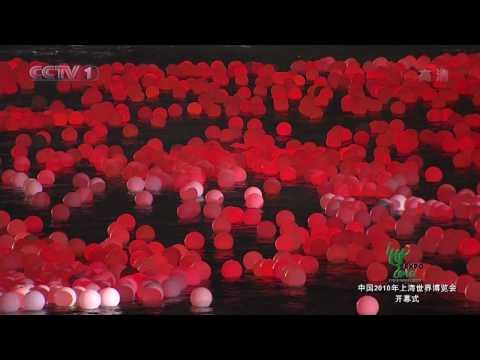 上海世博 Shanghai World Expo 2010 Opening Part H [HD][室外灯光烟火喷泉秀 Fireworks 1]