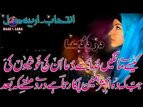 2 Lines Latest DUA Poetry|Heart Touching Poetry|Part-143|Urdu/Hindi Love Poetry|By Hafiz Tariq Ali|