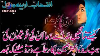 2 Lines Latest DUA Poetry|Heart Touching Poetry|Part-143|Urdu/Hindi Love Poetry|By Hafiz Tariq Ali|