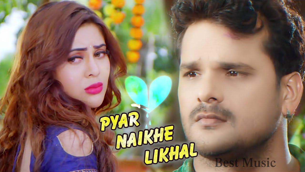 Pyar Naikhe Likhal Hath Ke Lakeer Me || Khesari Lal Yadav || प्यार में इके लिखल हाथ के लकीर