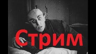 Классики Ужасов TV Стрим №9 Вампиры  (Часть 1)