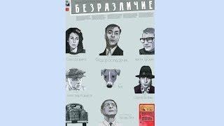 """Фильм """"Безразличие"""" (2011)"""