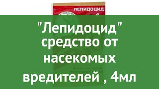 Лепидоцид средство от насекомых вредителей (Зеленая Аптека Садовода), 4мл обзор З 198
