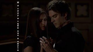 Elena & Damon || И я тону в тебе,как в омуте(For Елизавета Скрипченкова)