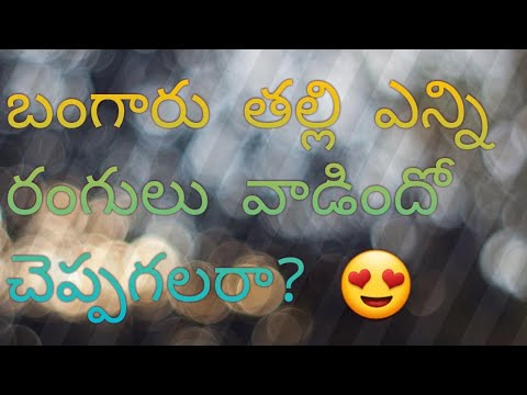 how to colour rainbow, butterfly in telugu in a simple way by bangaaru | maa bangaaru thalli