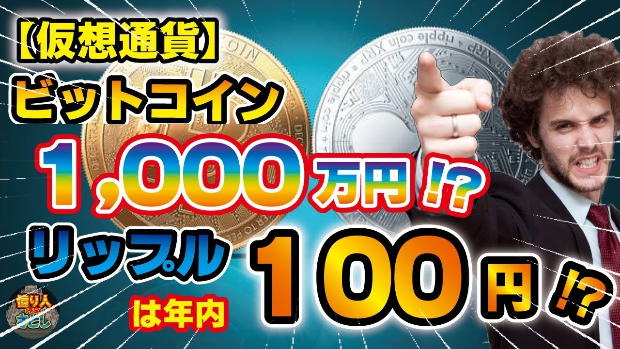 「ビットコイン、8月までに万円到達は可能」 投資企業パンテラCEOが予想、理由は?