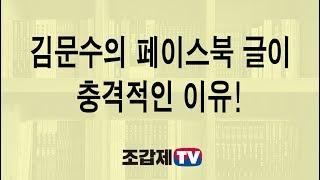 [조갑제TV] 김문수의 페이스북 글이 충격적인 이유!