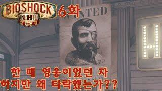 [도푸리][2회차 플레이] 바이오쇼크 인피니트 (BioShock Infinite) 실황 6화 (feat. 미…