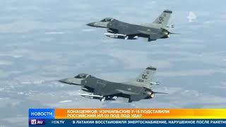 Российский самолет-разведчик с 15 военными на борту был сбит ПВО Сирии