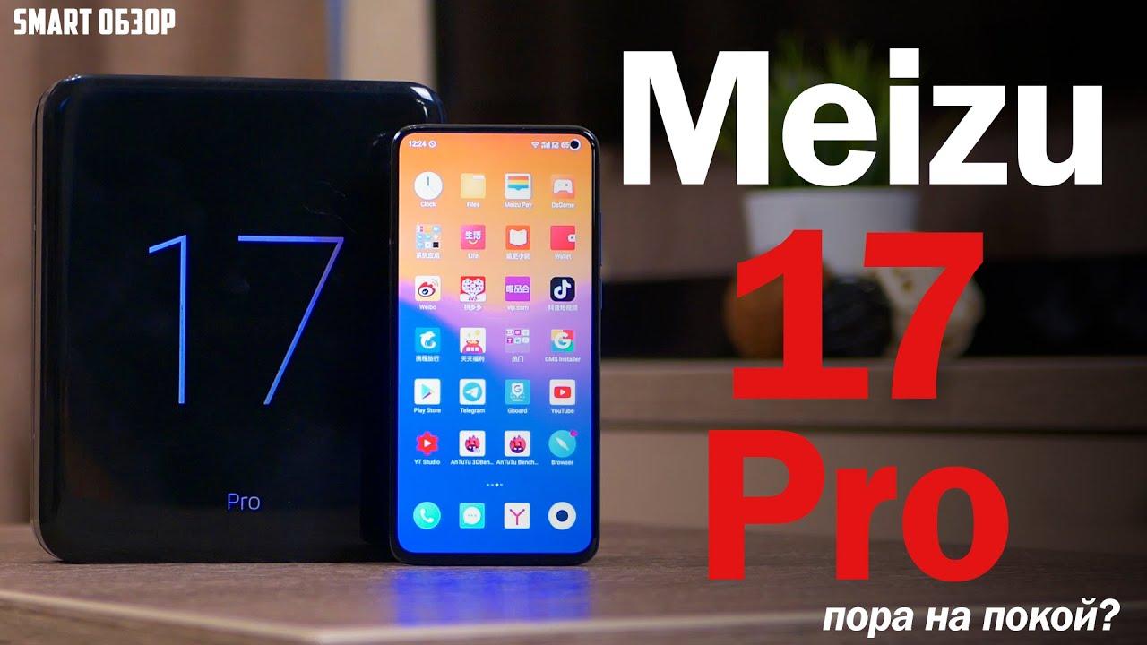 Обзор Meizu 17 Pro: НАЧАЛИ ЗА ЗДРАВИЕ, ЗАКОНЧИЛИ...