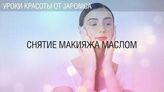 Урок №7. Снятие макияжа маслом. Мастер-классы Коджи Мацуда.