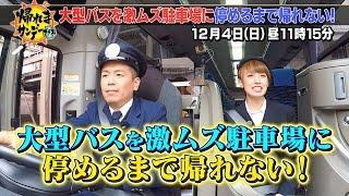 【帰れまサンデープラス】2016年12月4日(日) 放送