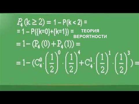 Теория вероятности и математическая статистика Решение задач