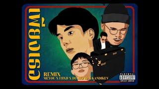 เพียงเธอ (Remix) - MEYOU, FIIXD, DIAMOND, & KANDIKEV