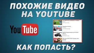 видео ▲SEO оптимизация страницы (ON-PAGE SEO)