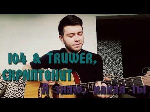 104 & Truwer, Скриптонит - Я знаю, какая ты (Вадим Тикот cover - гитара)