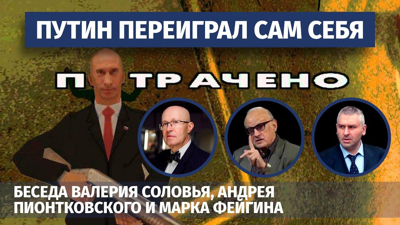 Они сдохнут, а мы в рай: Путин переиграл сам себя. Беседа Соловья, Пионтковского и @ФЕЙГИН LIVE