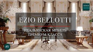 Bellotti Ezio  Итальянская мебель в классическом стиле Ezio Bellotti | Geniuswood  Итальянская мебел