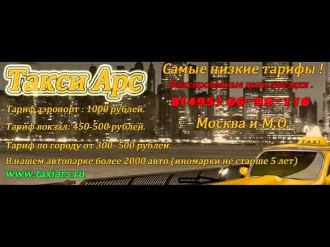Заказать такси в Москве 84956699116