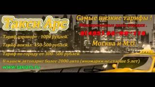 Заказать такси в Москве 84956699116(Такси АРС Москва 84956699116. Наш сайт www.taxiars.ru Хочешь заказать такси в Москве ? Позвоните в нашу копанию и мы пода..., 2014-05-27T21:14:01.000Z)