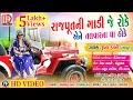 Download Rajputni Gaadi Je Roke Ene Talvar Na Gha Jai Thoke | Rupal Dabhi(Rajput) | Full HD  MP3 song and Music Video