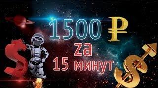 1500 рублей за 15 минут new option-signal.ru
