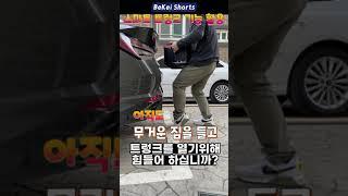 [더빙] 트렁크 이렇게 열어 보세요. [기능설명] #S…