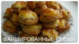 Фаршированные сушки, сушки с фаршем и сыром, простой и быстрый рецепт закуски с сушками.