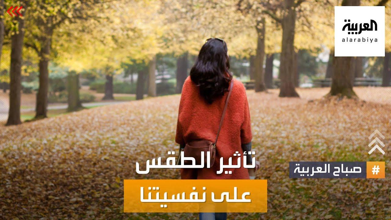 صباح العربية | الخريف.. كآبة للبعض وسعادة للبعض الآخر  - نشر قبل 29 دقيقة