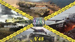 Cross-Stream №48 :Triss, Amway921, G1deon, Денчик и срамота Габриэля