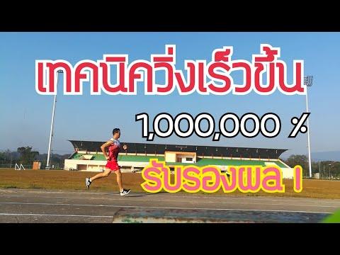 เทคนิคทำให้วิ่งเร็วขึ้น 1,000,000 % รับรองผล !