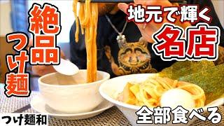 【大食い】地元にある絶品のつけ麺屋さんで全部食べてきた【大胃王】